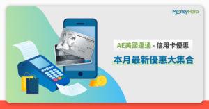 【美國運通信用卡優惠2021】本月最新優惠大集合(2月更新)