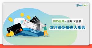 【DBS星展信用卡優惠2021】本月最新優惠大集合 (1月更新)