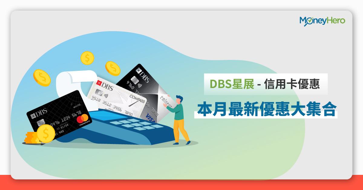 DBS星展 本月最新優惠大集合