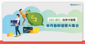 【渣打信用卡 優惠 2020】本月最新優惠大集合(11月更新)