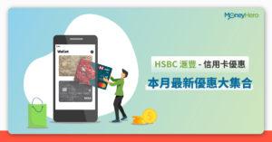 【 HSBC 滙豐信用卡優惠 2021】本月最新 最紅優惠 (4月更新)