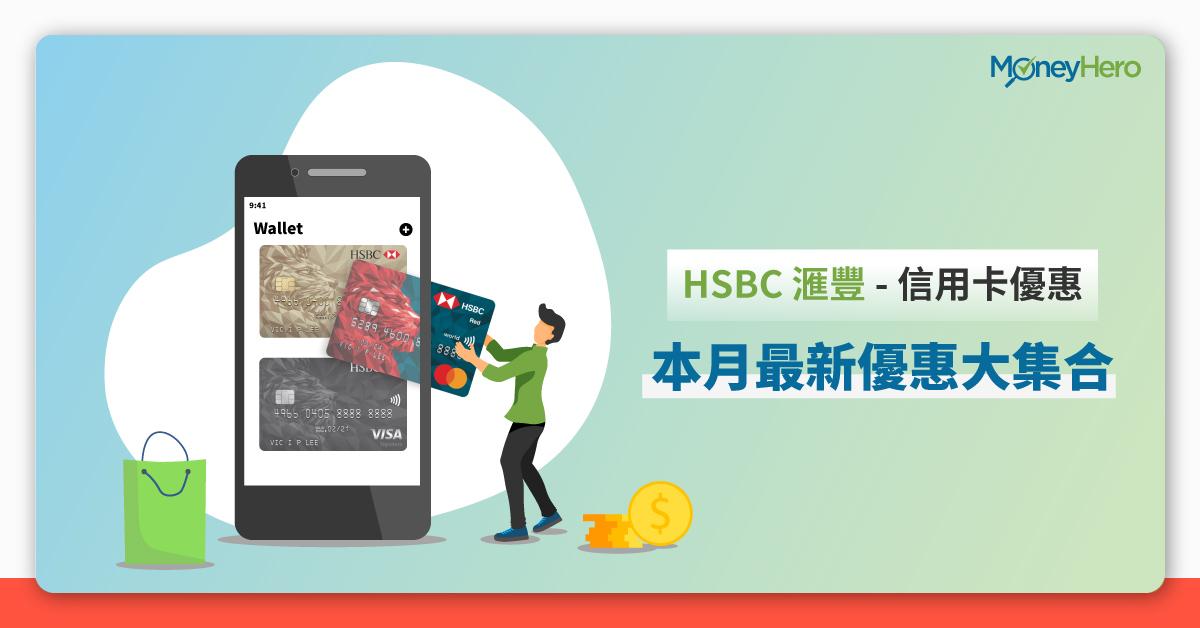 HSBC滙豐 本月最新優惠大集合