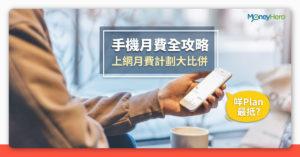 【手機月費】比較各台5G、4G上網月費計劃+學生Plan