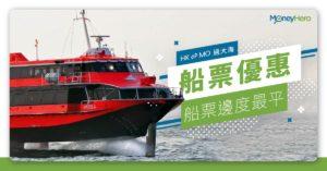 【澳門船票優惠】最平來回$171 10個特價平船飛優惠分享