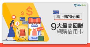 【網上購物必備2021】精選最高回贈網購信用卡