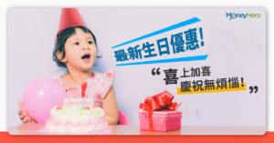 【生日優惠 2020】免費酒店自助餐、入場食玩買全攻略(8月更新)
