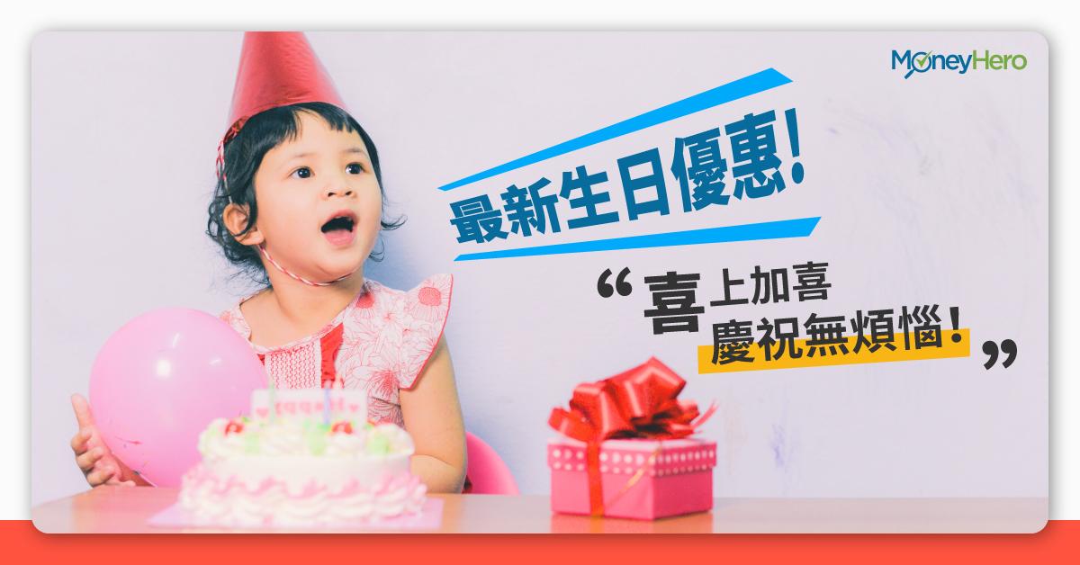 最新生日優惠 喜上加喜 慶祝無煩惱!