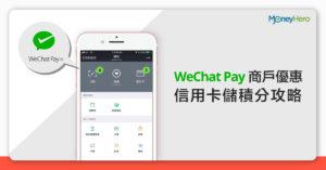 WeChat Pay HK優惠|微信支付及教學與信用卡儲分攻略 (5月更新)