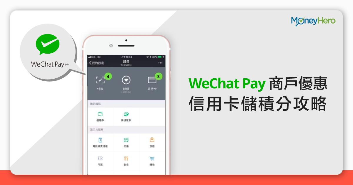 WeChat Pay 最新商戶優惠 X 信用卡儲積分攻略