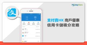 AliPay支付寶HK商戶優惠 X 信用卡儲積分攻略(2020年11月更新)