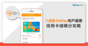 八達通銀包 O!ePay 好易畀增值教學 X 信用卡儲積分攻略