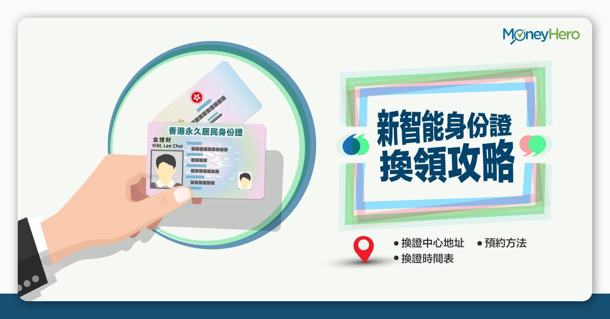 新智能身份證換領攻略 附換證中心地址 預約方法 換證時間表