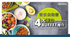 【 素食自助餐】 4大素食buffet推介  低至$68 任食超過40款素食