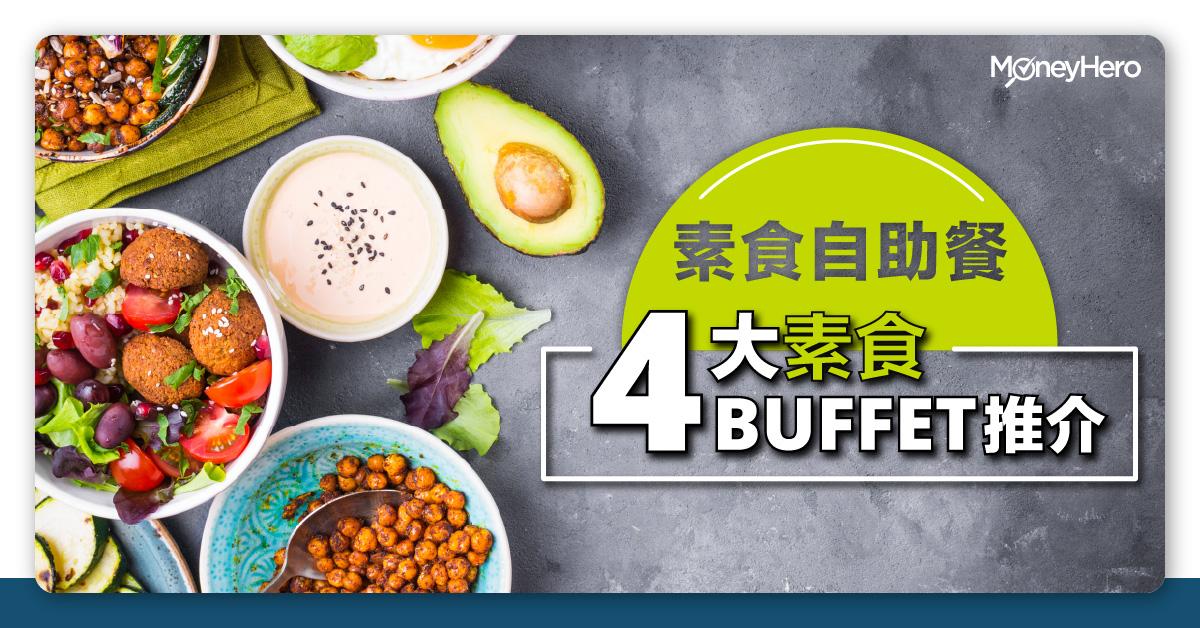 素食自助餐 素食buffet