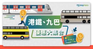 【 交通津貼 】車費津貼懶人包 查詢最新港鐵、九巴優惠