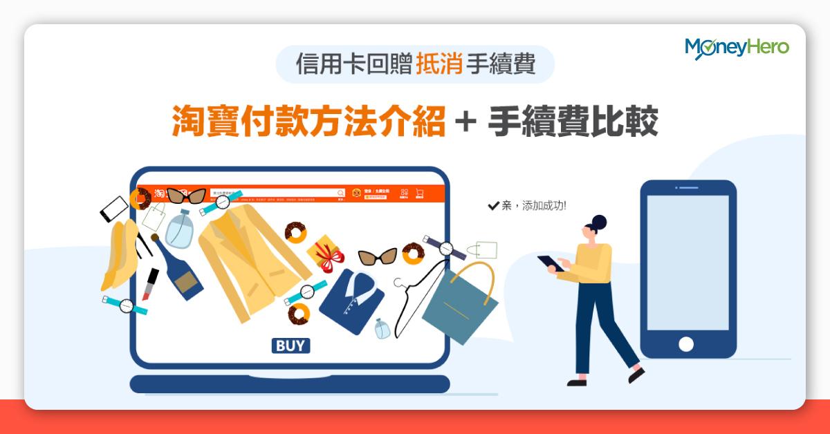 淘寶付款方法-手續費-香港用戶-信用卡回贈