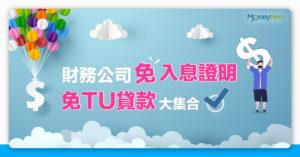 【免TU】財務公司免入息審查/免信貸報告貸款2021