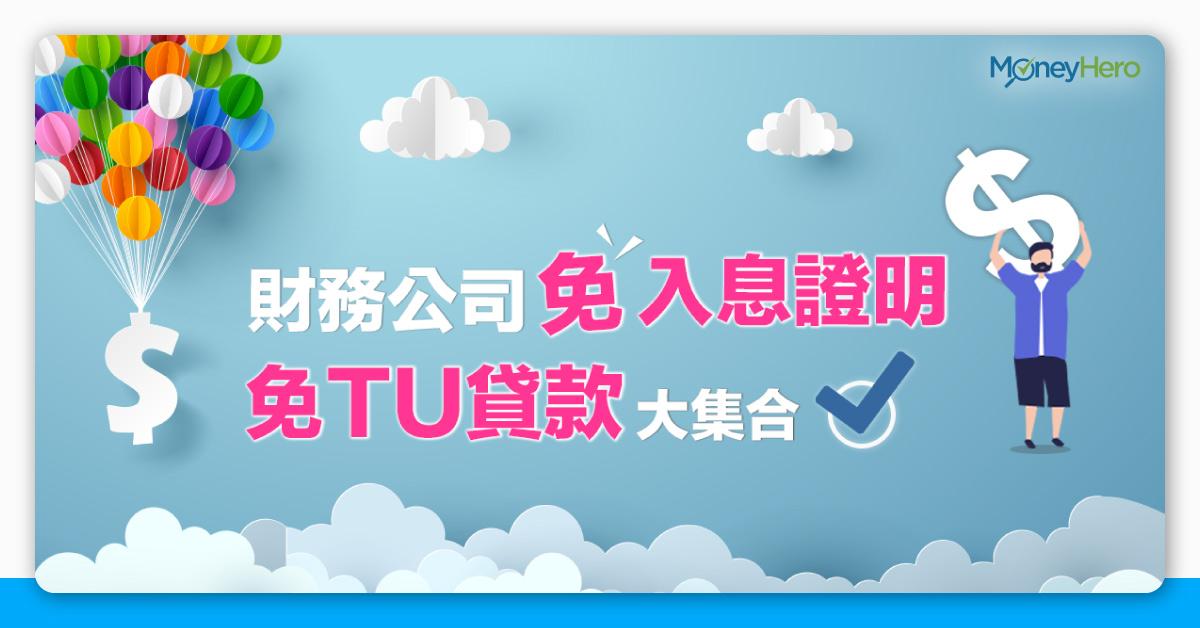 私人貸款-財務公司-免入息證明-免TU貸款