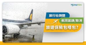 【航空公司倒閉/航班延誤/航班取消】旅遊保險咩原因先會保?
