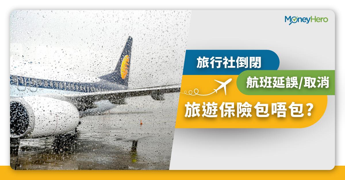 航班延誤-航班取消-旅行社倒閉-旅遊保險