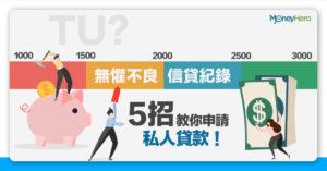 無懼不良信貸評級(TU) 教你5招申請私人貸款更易批!
