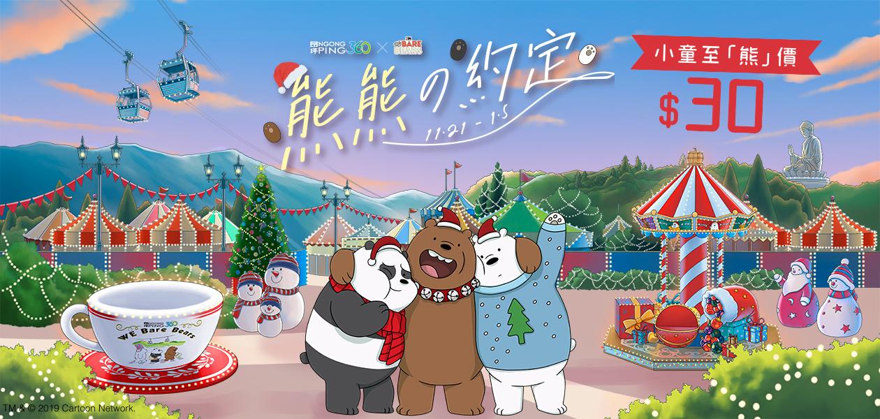 昂坪360 熊熊之約定 聖誕篇