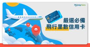 【里數信用卡攻略2021】精選儲 飛行里數 必備信用卡