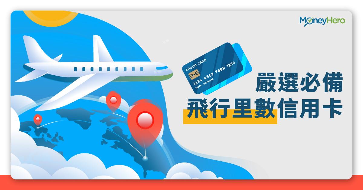 嚴選必備飛行里數信用卡