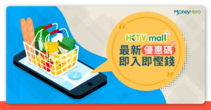 【 HKTVmall code 】分享最新優惠代碼 即入即慳錢(4月更新)