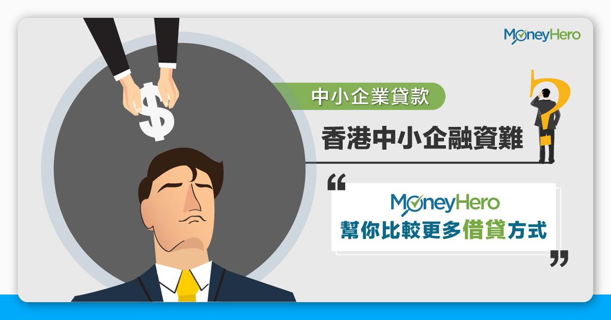 香港中小企融資難-借貸方式比較