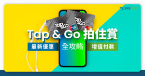 【Tap & Go 拍住賞】最新優惠 X 增值付款全攻略(2020年10月更新)