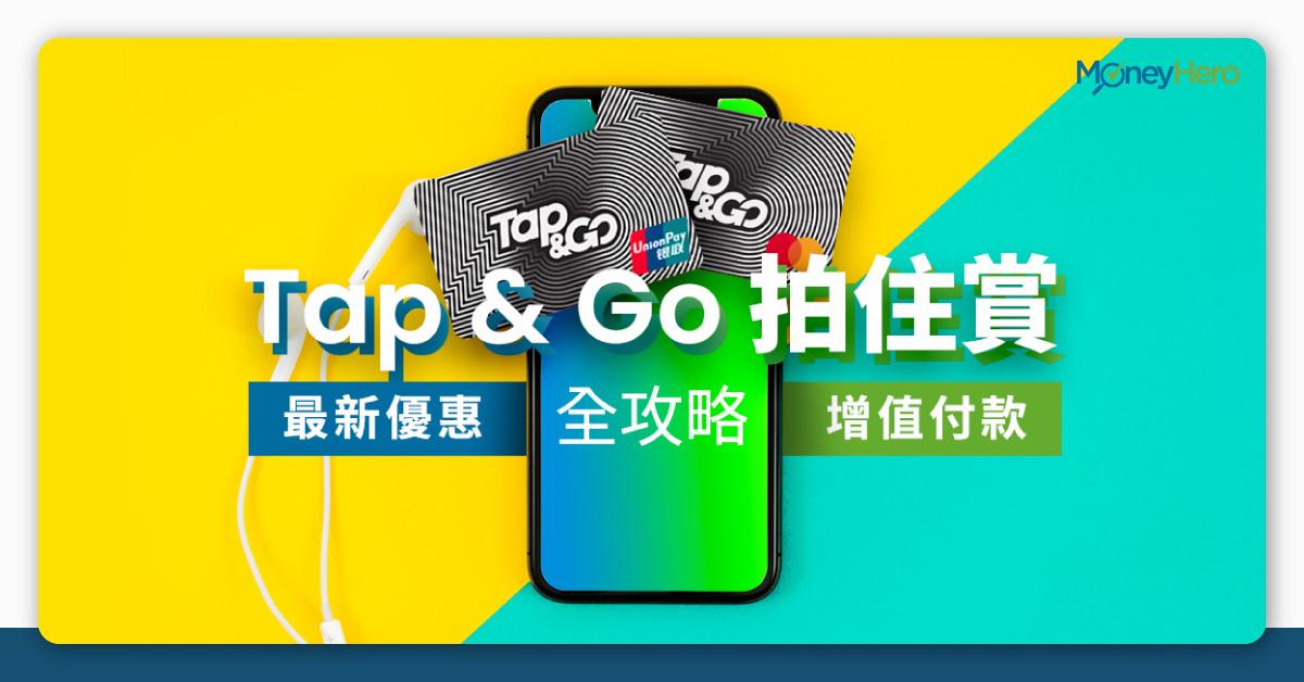 Tap Go 拍住賞 最新優惠 X 增值付款全攻略