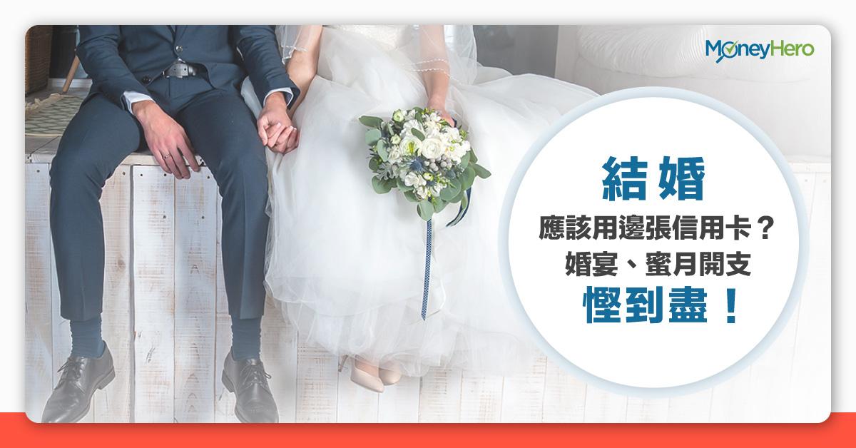 結婚預算 結婚應該用邊張信用卡 婚宴 蜜月開支