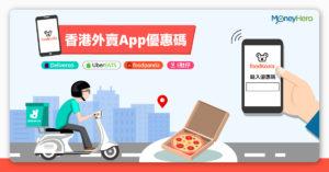【11月外賣優惠】Deliveroo戶戶送、UberEats、foodpanda優惠碼2020