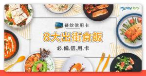 【餐飲信用卡2021】精選出街食飯必備信用卡(5月更新)