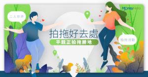 【香港拍拖好去處2020】平靚正情侶拍拖勝地+活動推介