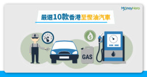 【慳油車2021】嚴選10款香港至慳油汽車