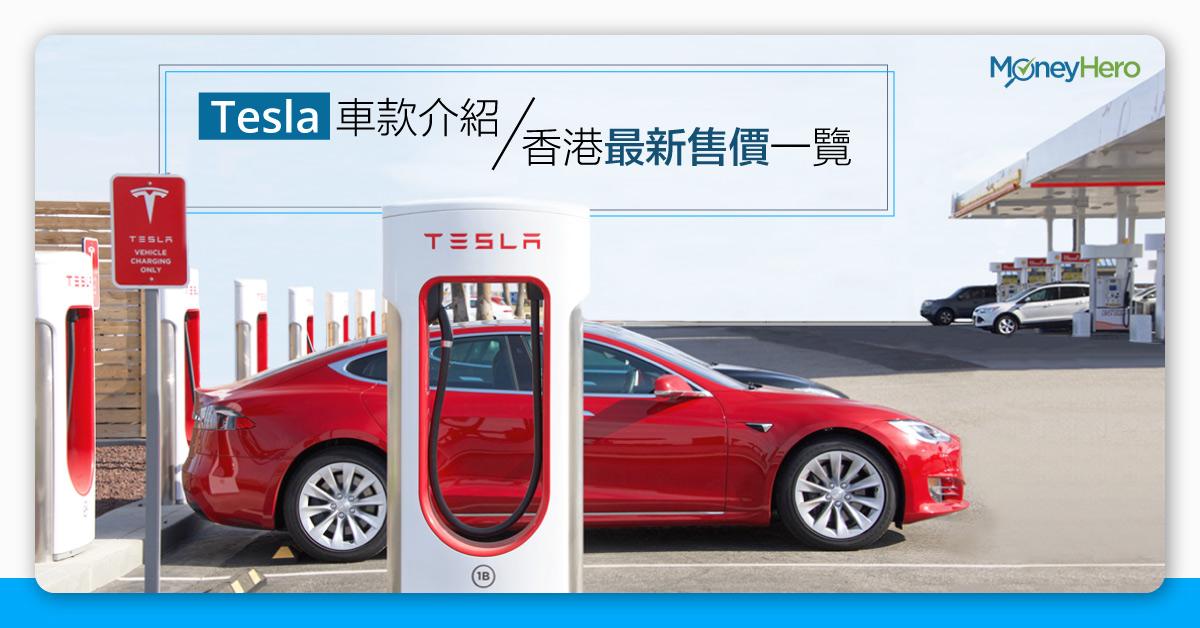 Tesla車款介紹及香港最新售價一覽