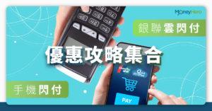 【銀聯閃付】雲閃付及手機閃付優惠攻略集合 (2020年11月更新)