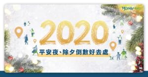香港除夕倒數好去處2021、再見2020活動 | MoneyHero