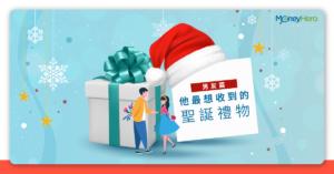 【聖誕禮物男朋友 2020】10份他最想收到的聖誕節禮物推介
