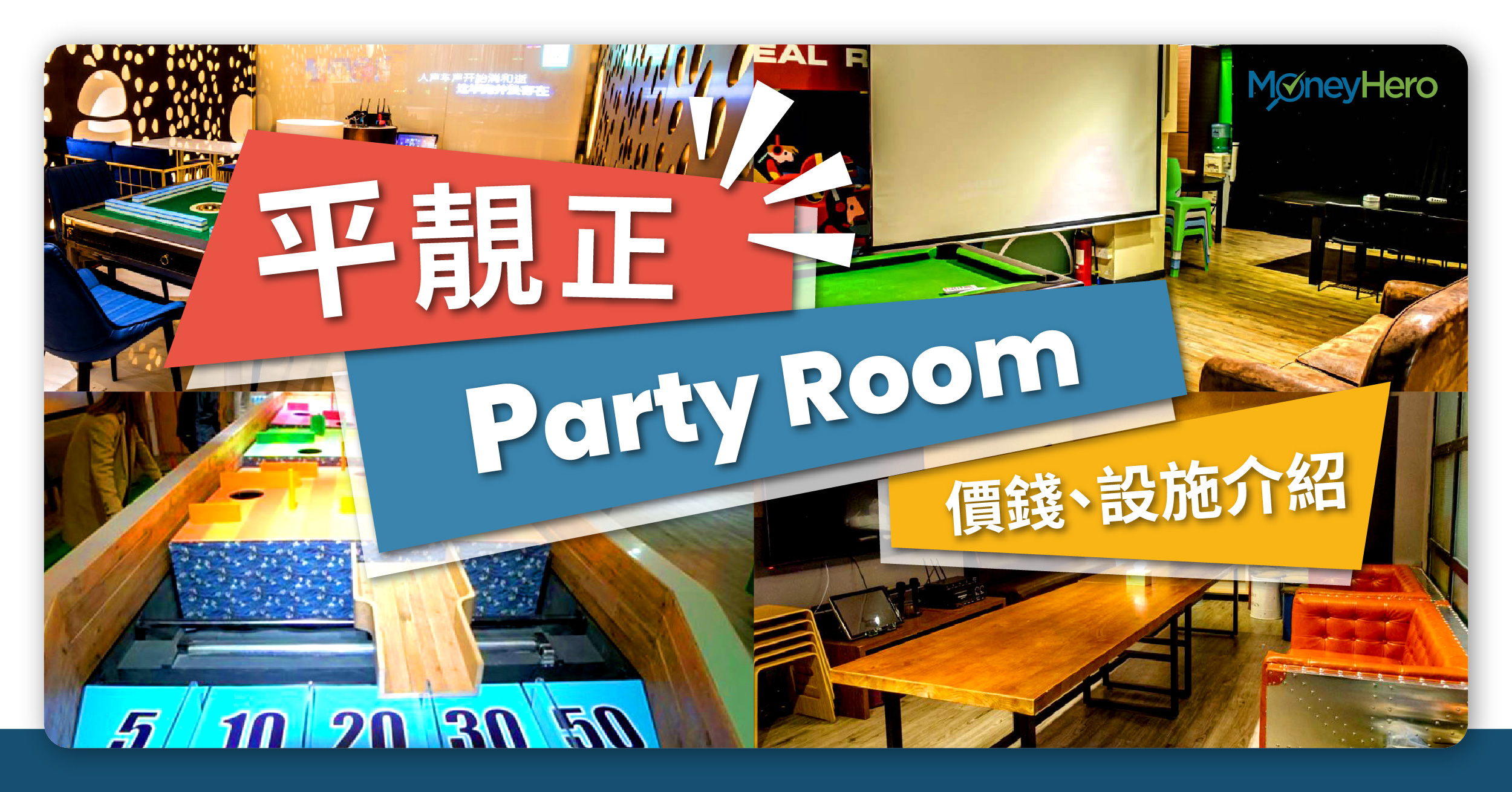 Party Room推介-香港平靚正Party Room-價錢-設施