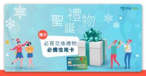 【聖誕禮物 2020】交換禮物推介 實用禮物/DIY手作/心思驚喜