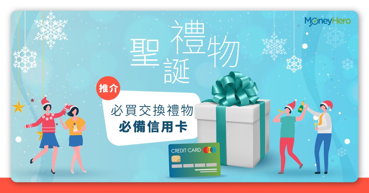 推介必買交換禮物-必備信用卡