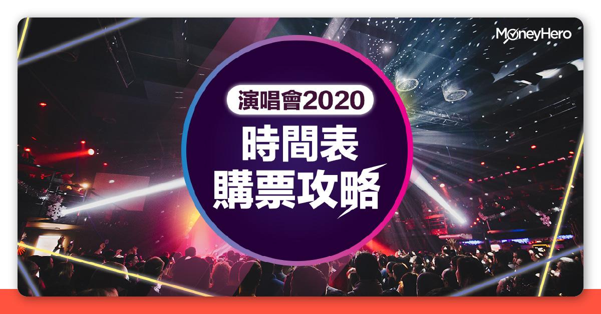 演唱會2020 時間表 門票價錢