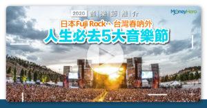 【 2020音樂節推介 】 日本Fuji Rock、台灣春吶外人生必去5大音樂節