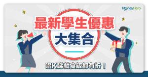 【學生優惠 2020】唱K/睇戲/食飯/購物 最新學生優惠大集合
