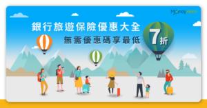 【旅遊保險優惠碼 2020】各大銀行旅保優惠比較