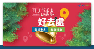 【聖誕好去處 2020】香港必去聖誕節市集 X 必玩活動