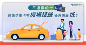 【平過搭的士】邊張信用卡有機場接送優惠兼最抵?